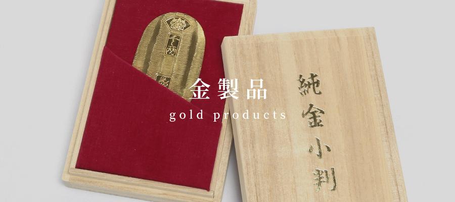 工芸品:金製品