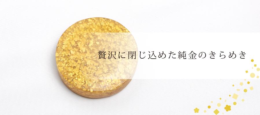 スシャールゴールドソープ
