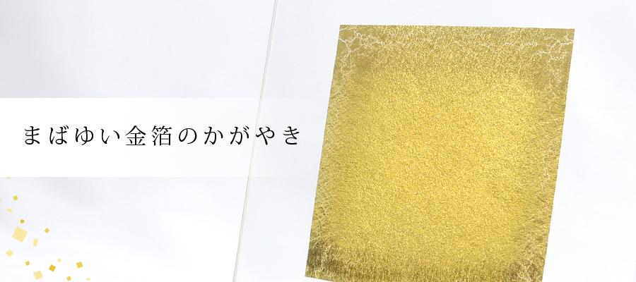 箔ガラス 四角トレー 金