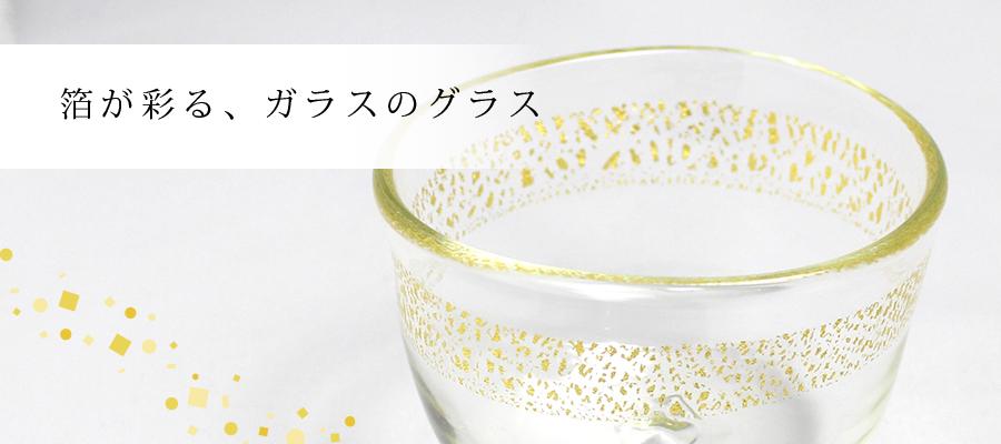 浜口グラス 豆鉢