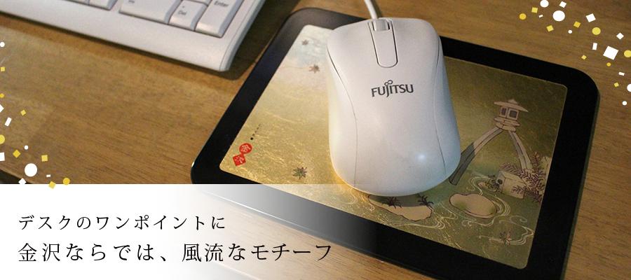 金沢マウスパッド