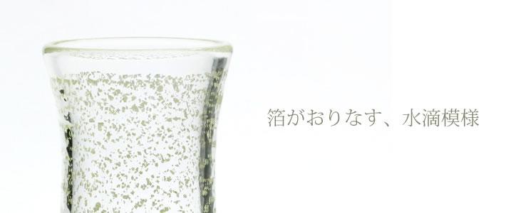 浜口グラス 水滴