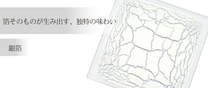 箔ガラスコースター