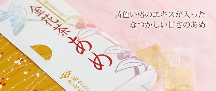金花茶あめ オリジナル