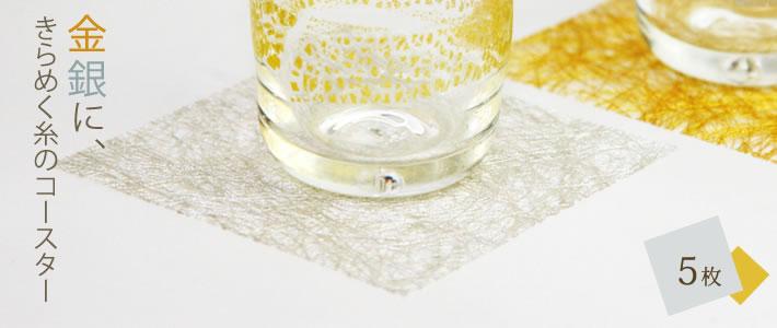 金銀糸コースター